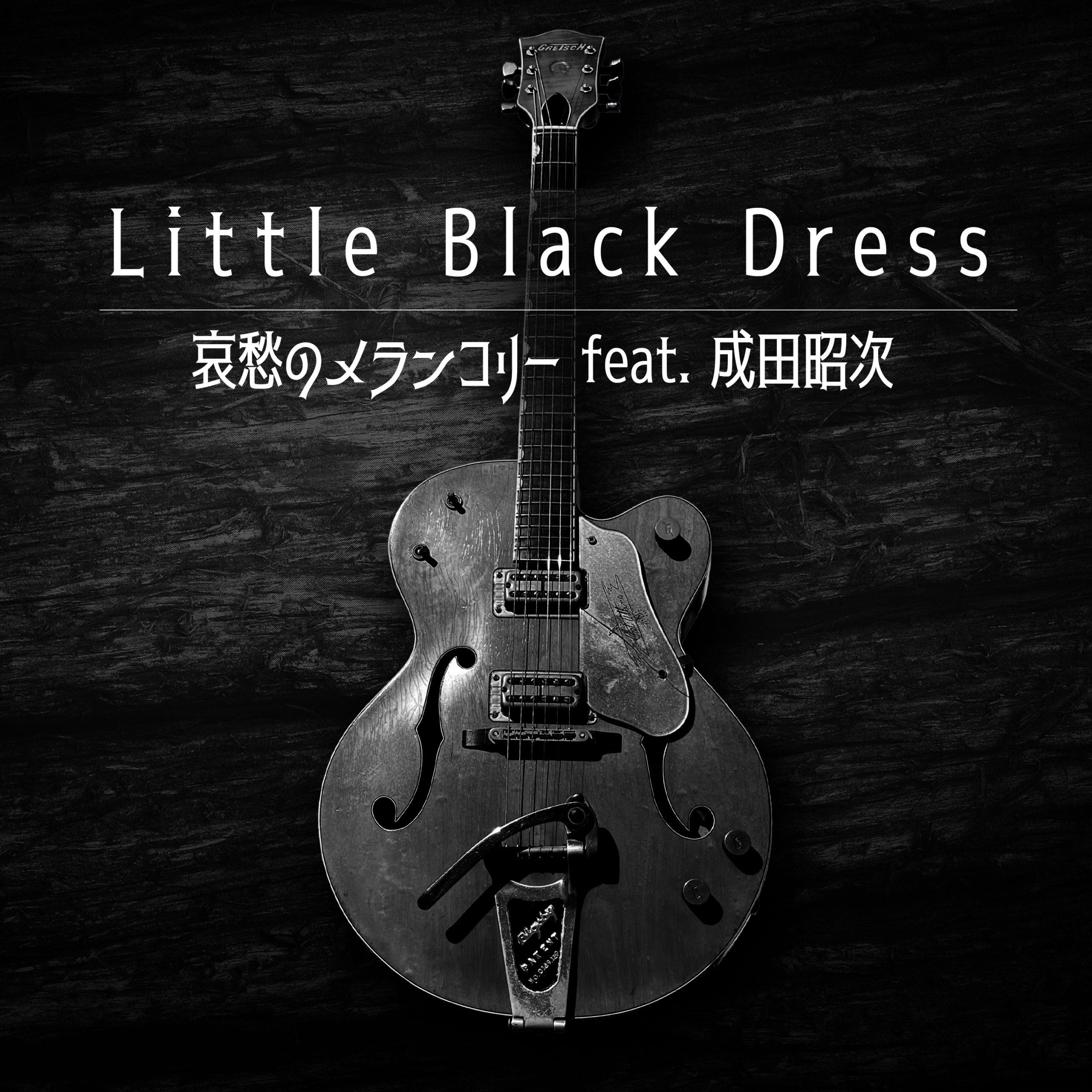 本日よりLittle Black Dressの新曲「哀愁のメランコリー feat.成田昭次」の配信がスタート!!  5月には待望の1stアルバムも配信決定!!リリースを記念したライヴも横浜と大阪で開催決定!!